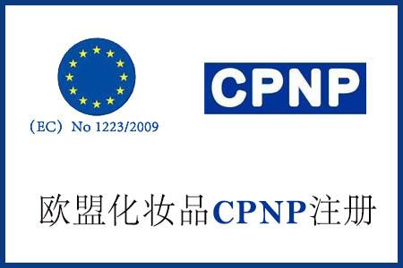化妆品CPNP注册-欧盟CPNP通报怎样办理?插图