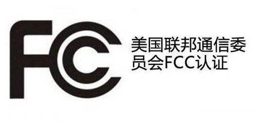 美国FCC认证测试项目有哪些?插图