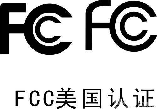 如何选择FCC认证代办机构?插图