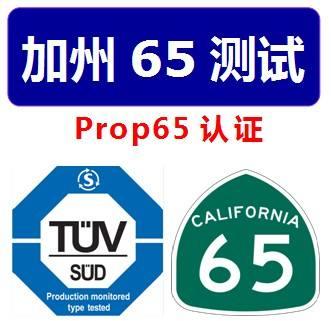 加州65号提案标准-加州65检测标准-加州65法案最新标准插图